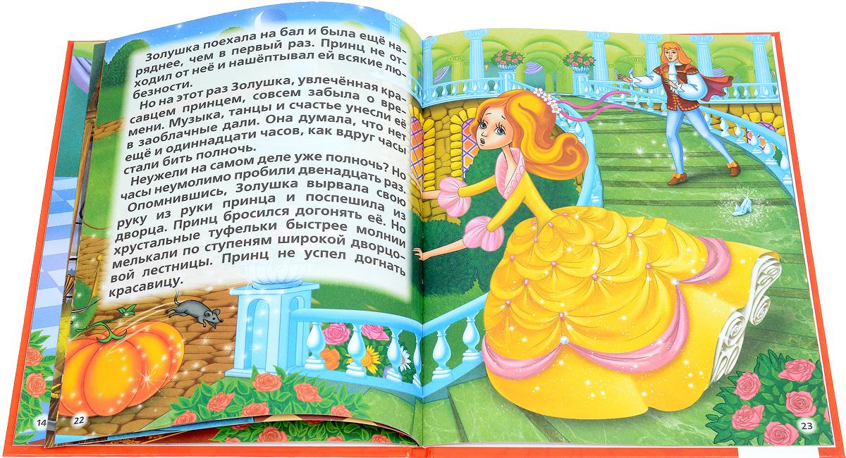 Золушка. Книга с крупными буквами