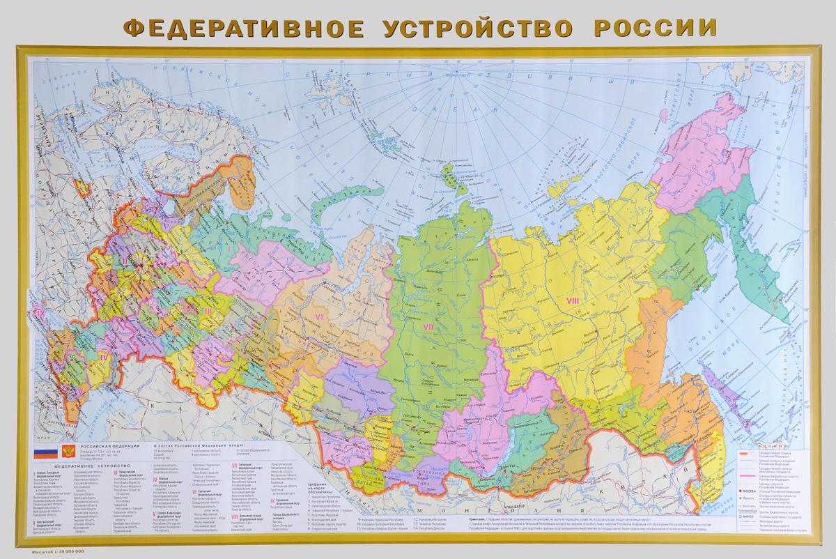 Политическая карта мира. Федеративное устройство России. А1