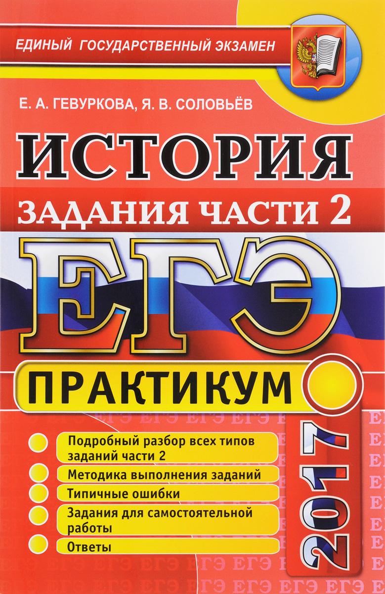 ЕГЭ 2017. История. Практикум. Подготовка к выполнению заданий части 2