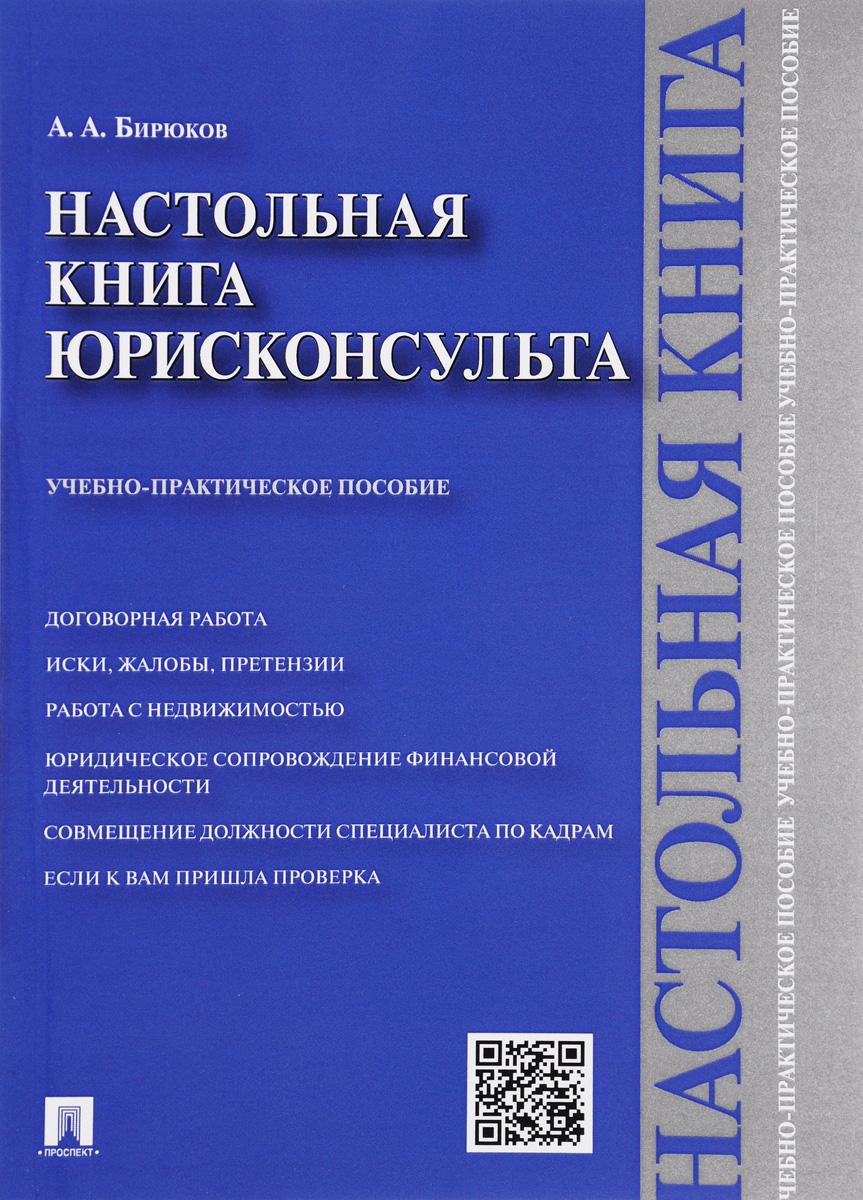 Настольная книга юрисконсульта