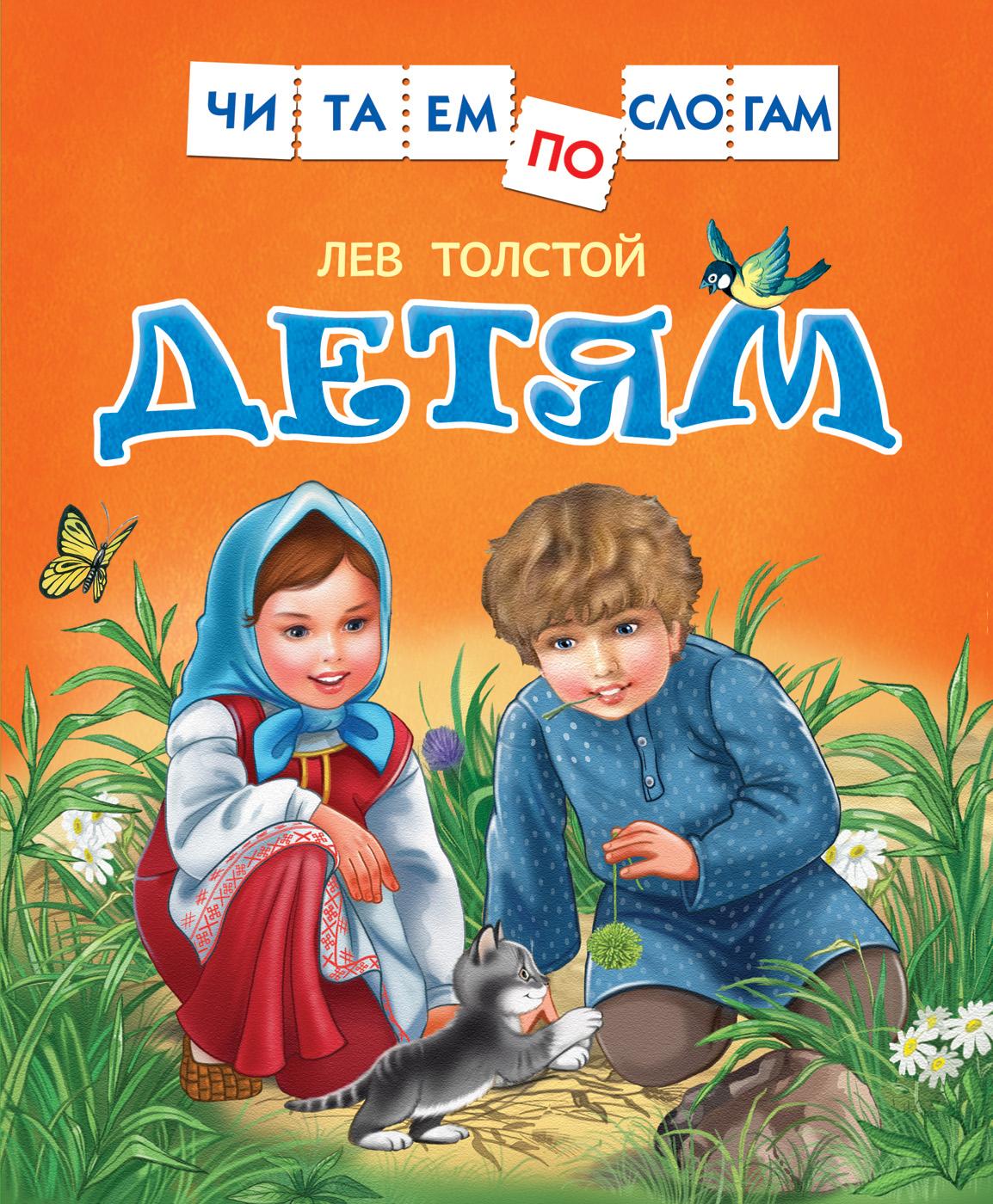 Лев Толстой. Детям
