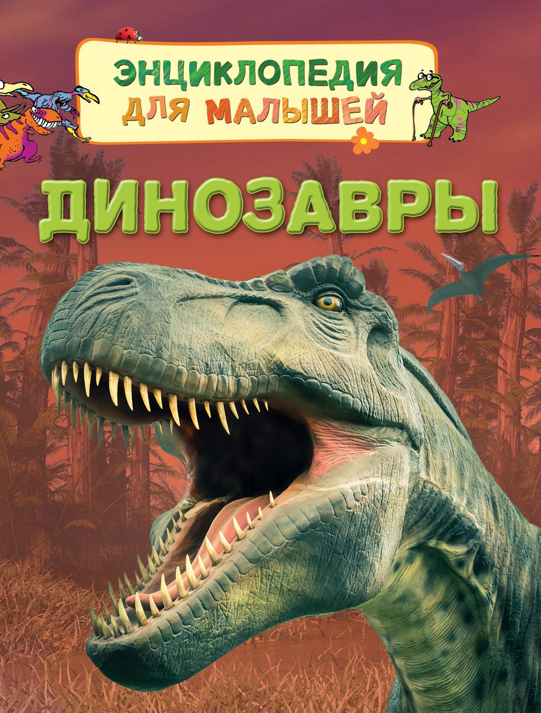 Динозавры. Энциклопедия для малышей