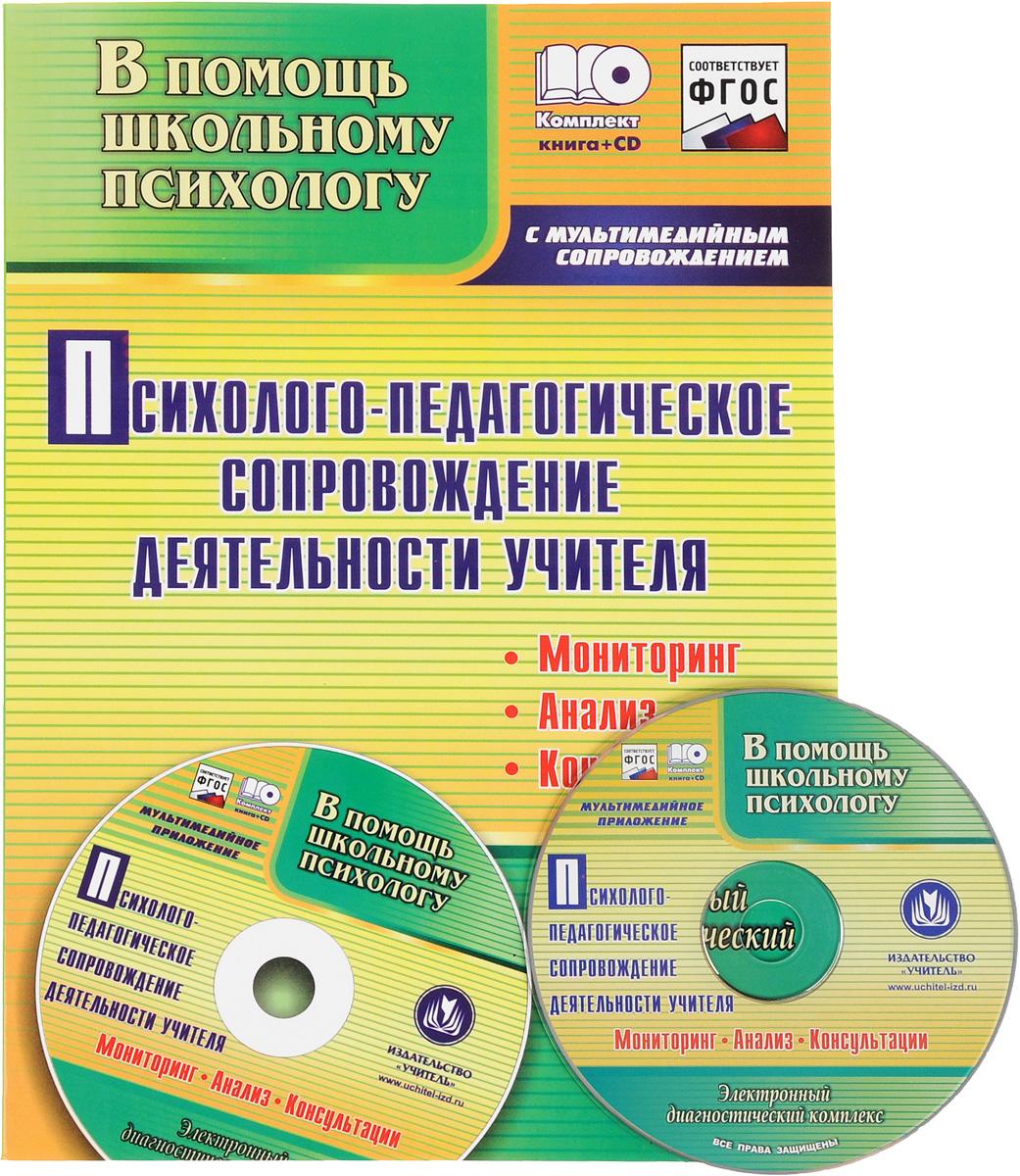 Психолого-педагогическое сопровождение деятельности учителя. Мониторинг, анализ, консультации. Электронный диагностический комплекс (+ CD)