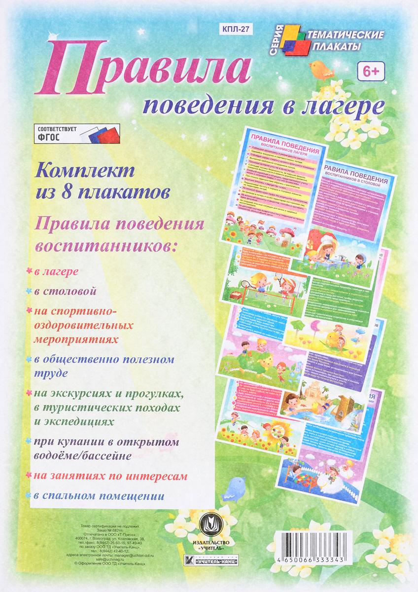 Правила поведения в лагере (комплект из 8 плакатов)