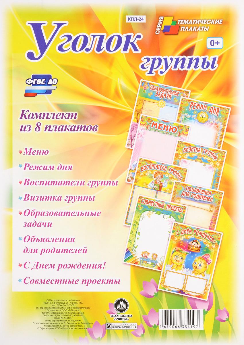 Н. Г. Коновалова Уголок группы (комплект из 8 плакатов)