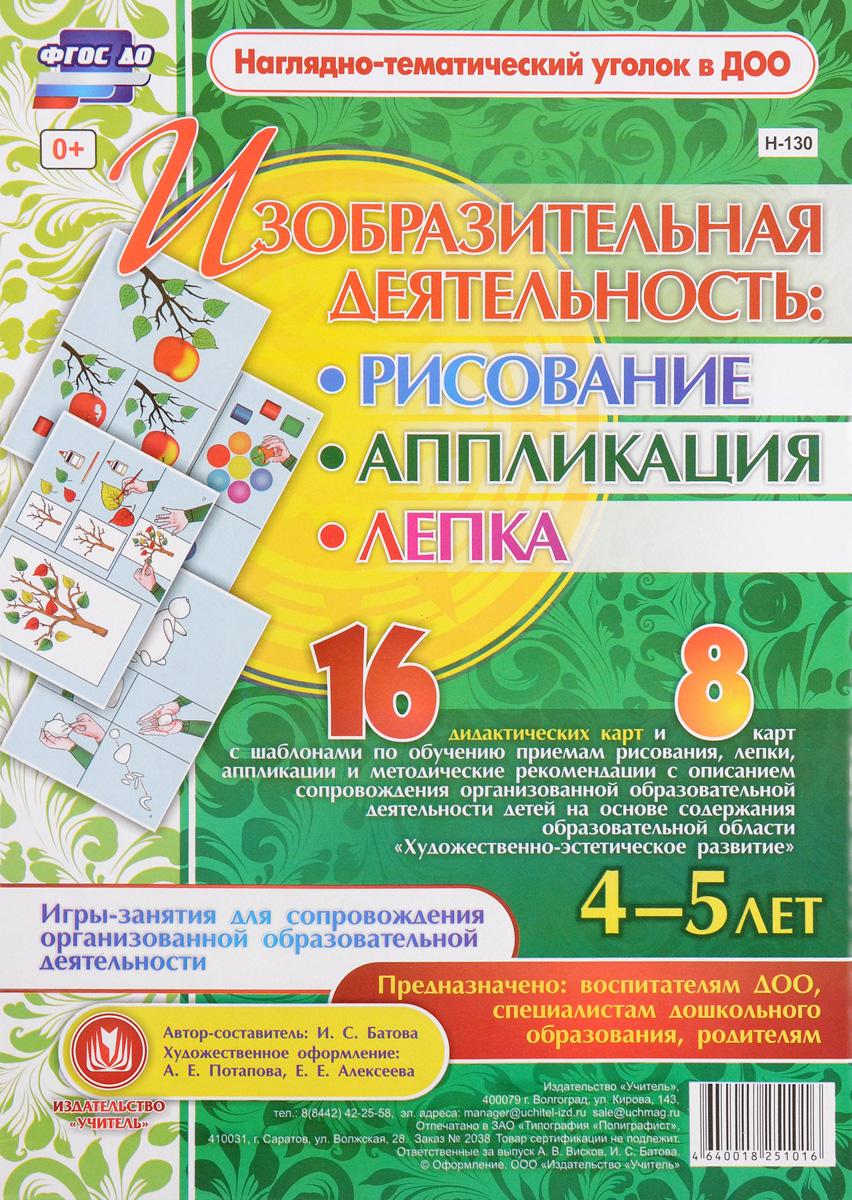 Изобразительная деятельность. Рисование, лепка, аппликация с детьми 4-5 лет (комплект из 24 карт с методическим сопровождением)