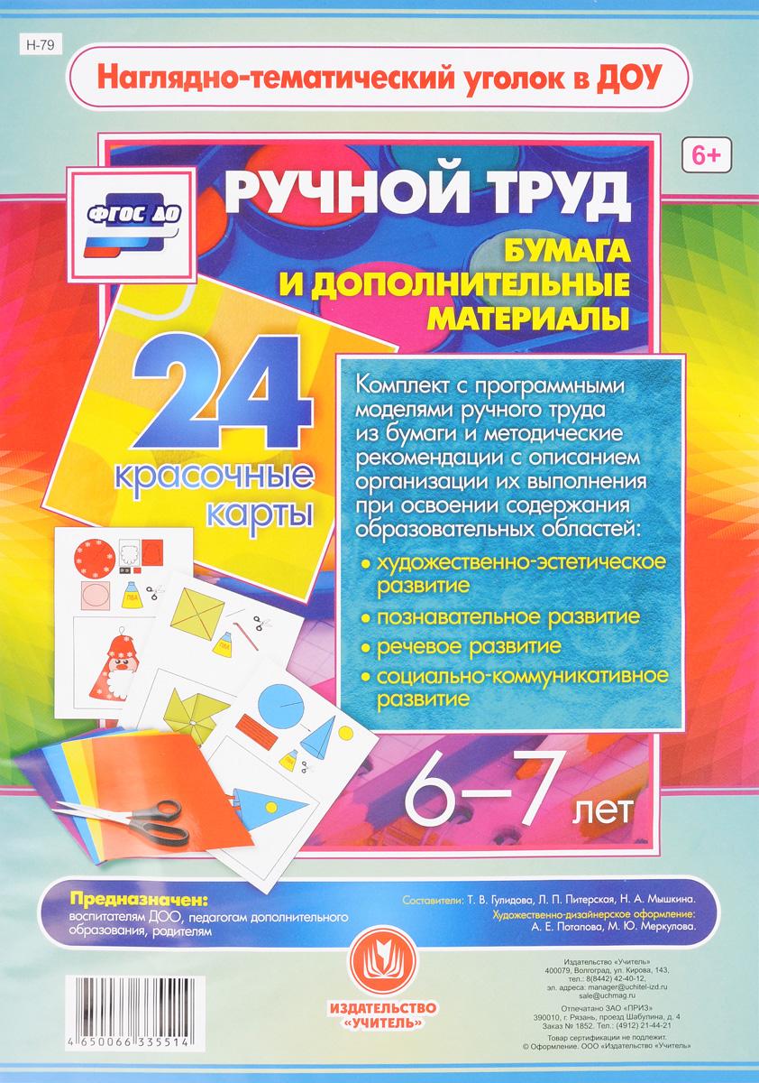 Ручной труд. Бумага и дополнительные материалы. 6-7 лет (комплект из 24 карт с методическим сопровождением)
