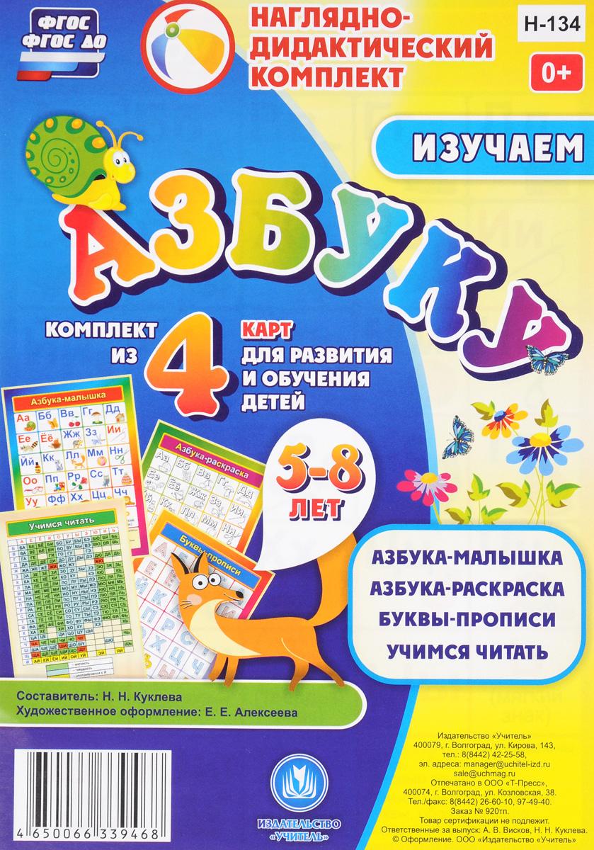 Изучаем азбуку. Комплект из 4 карт для развития и обучения детей 5-8 лет