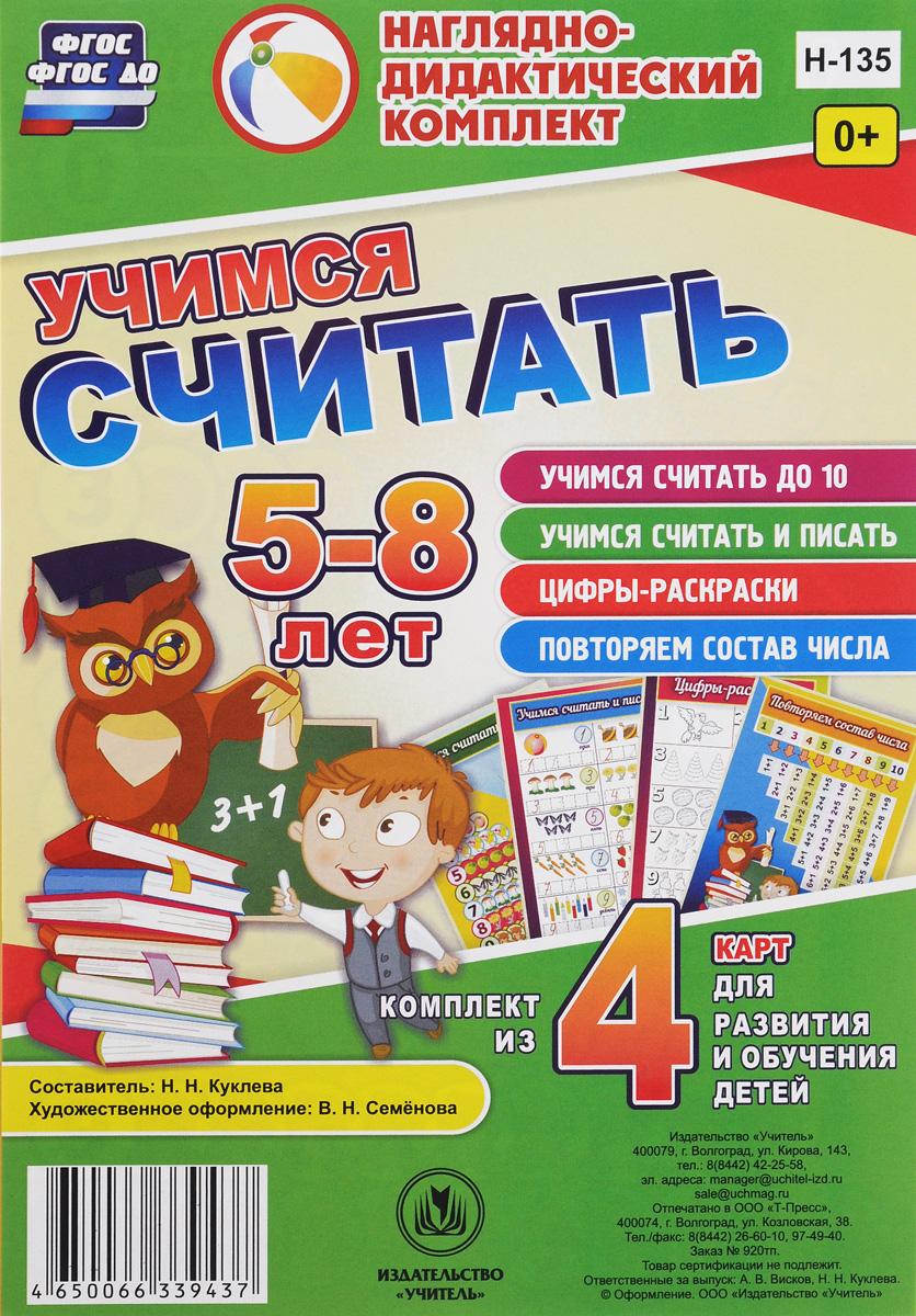 Учимся считать. Комплект из 4 карт для развития и обучения детей 5-8 лет