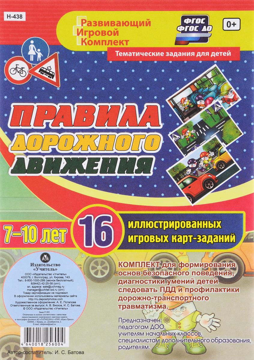 Правила дорожного движения. 7-10 лет (комплект из 16 карт)