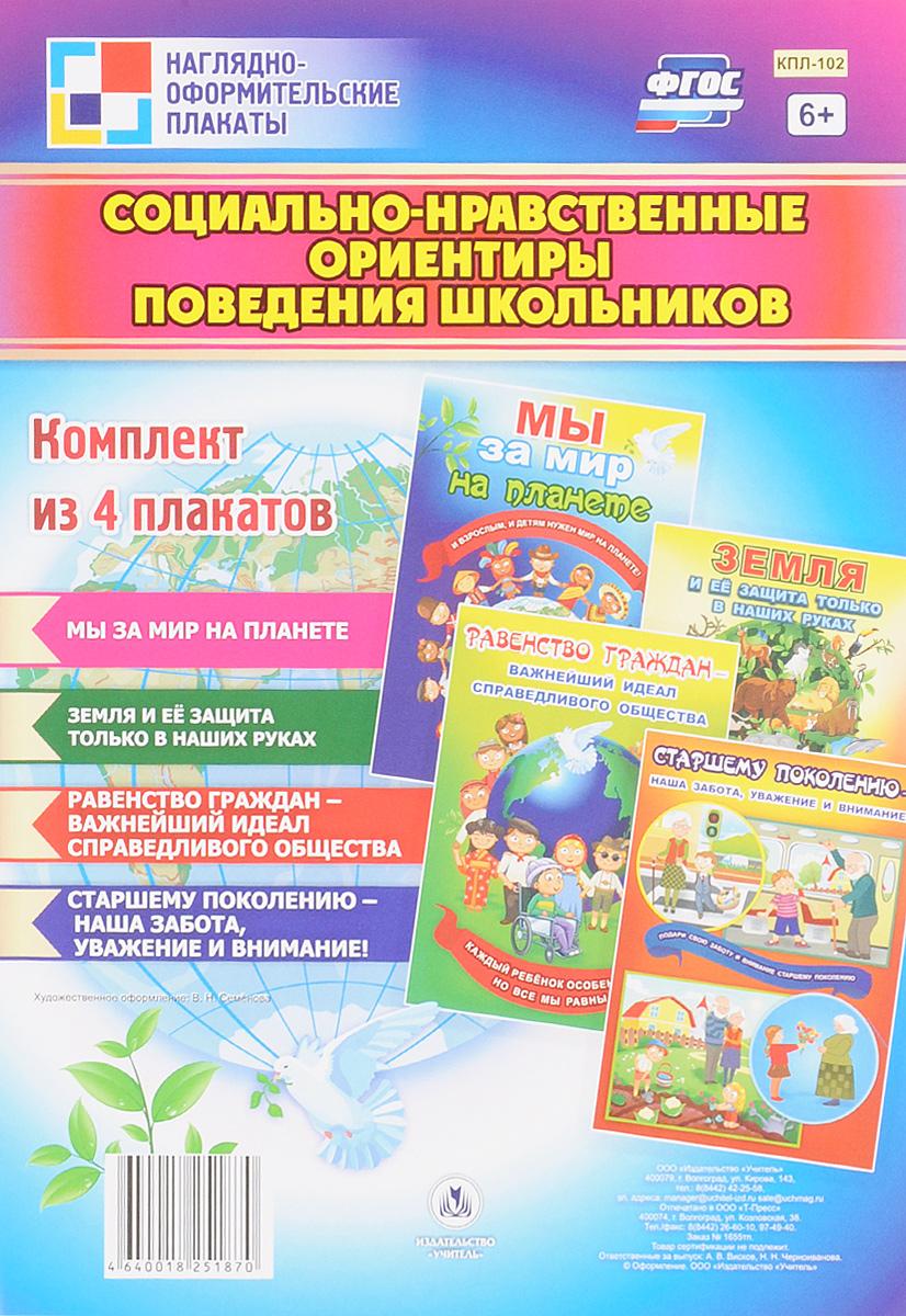 Социально-нравственные ориентиры поведения школьников (комплект из 4 плакатов)
