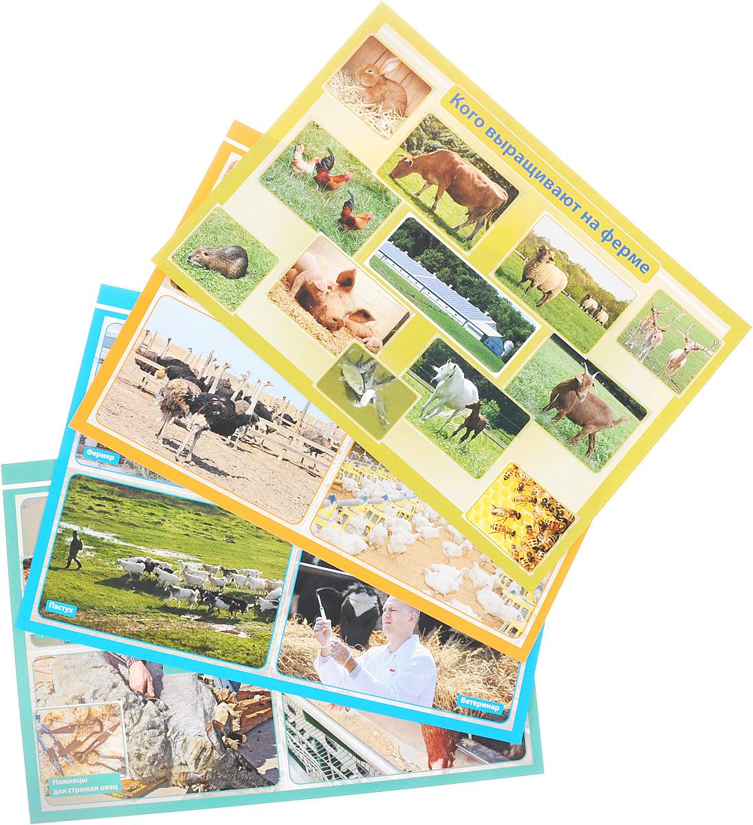 Ферма. Животноводство (комплект из 4 плакатов)