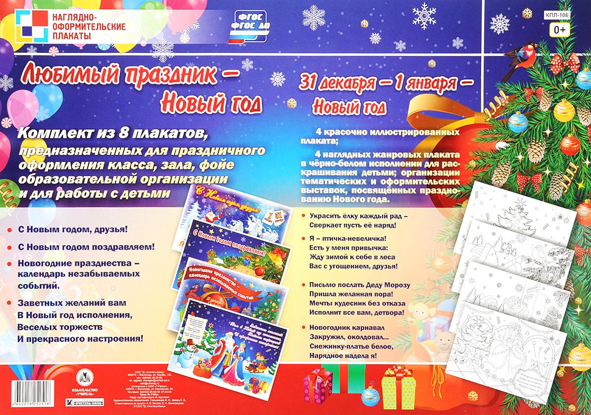 Любимый праздник - Новый год (комплект из 8 плакатов)
