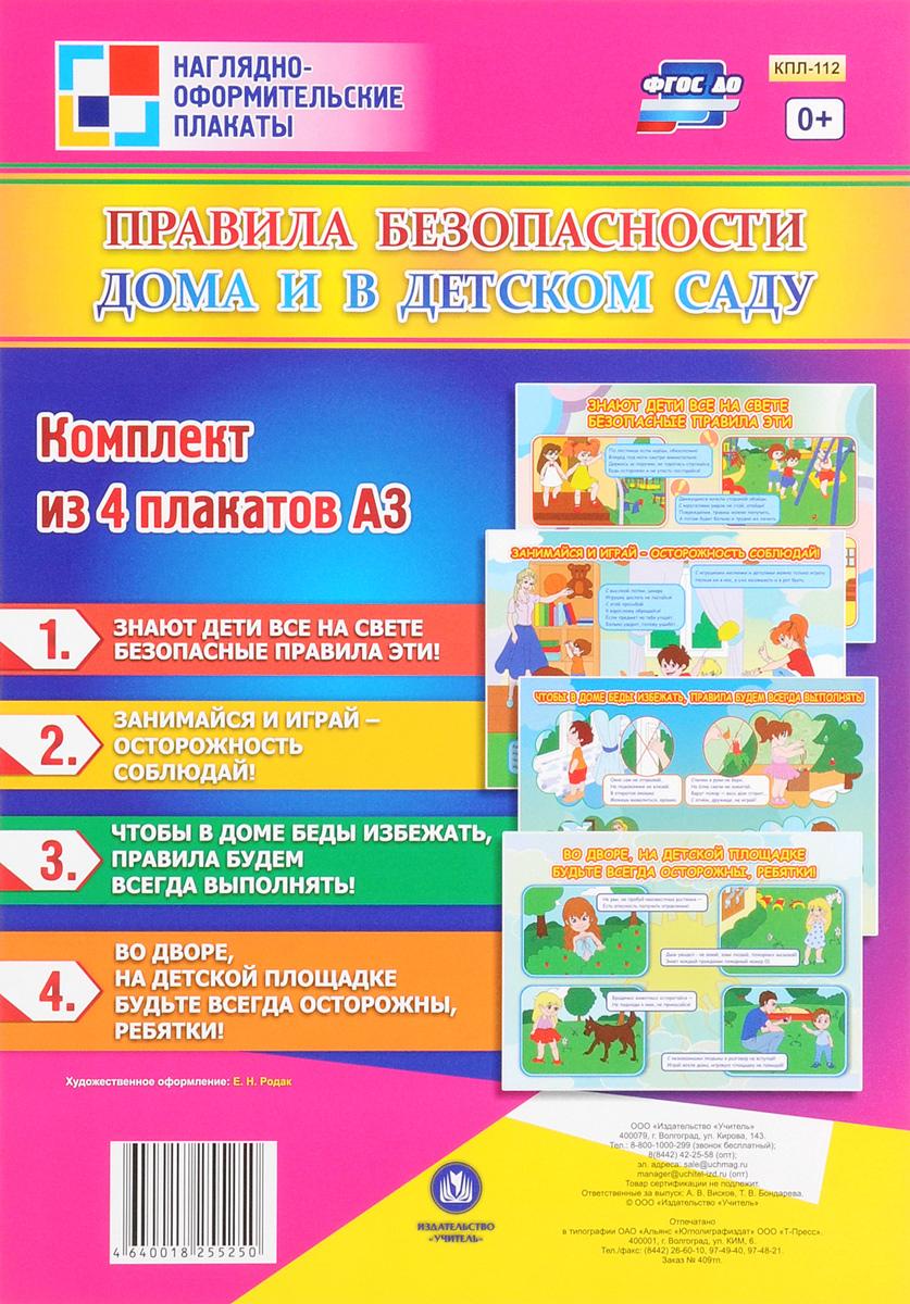 Правила безопасности дома и в детском саду (комплект из 4 плакатов)