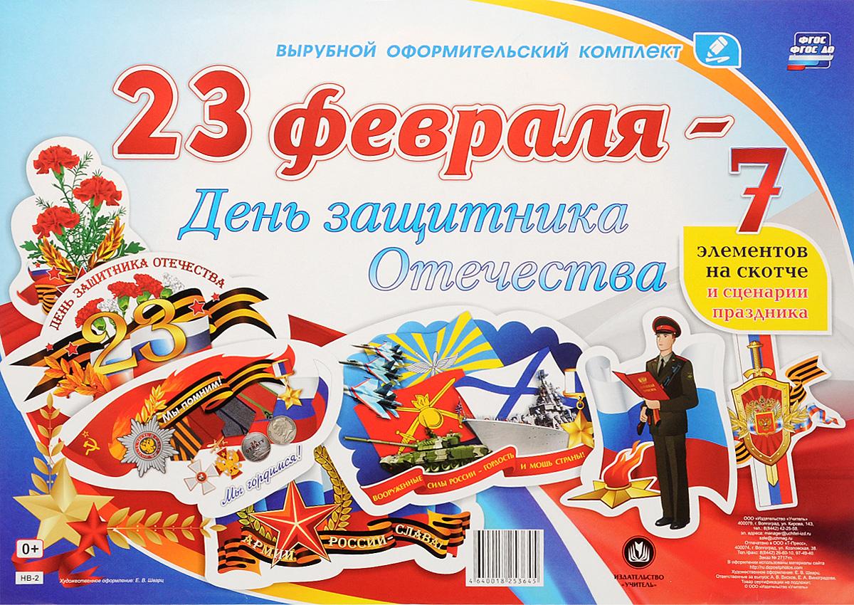 23 февраля - День защитника Отечества (комплект из 7 плакатов)