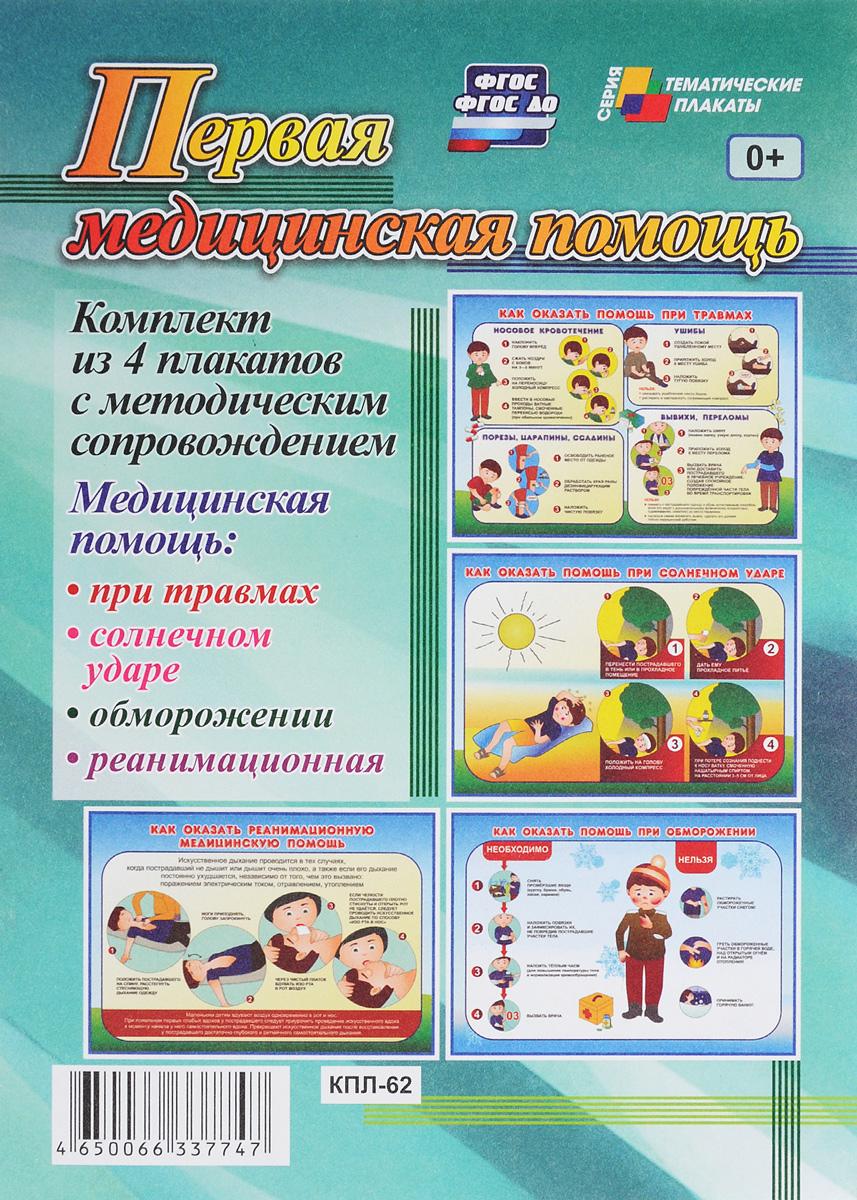 Первая медицинская помощь (комплект из 4 плакатов)