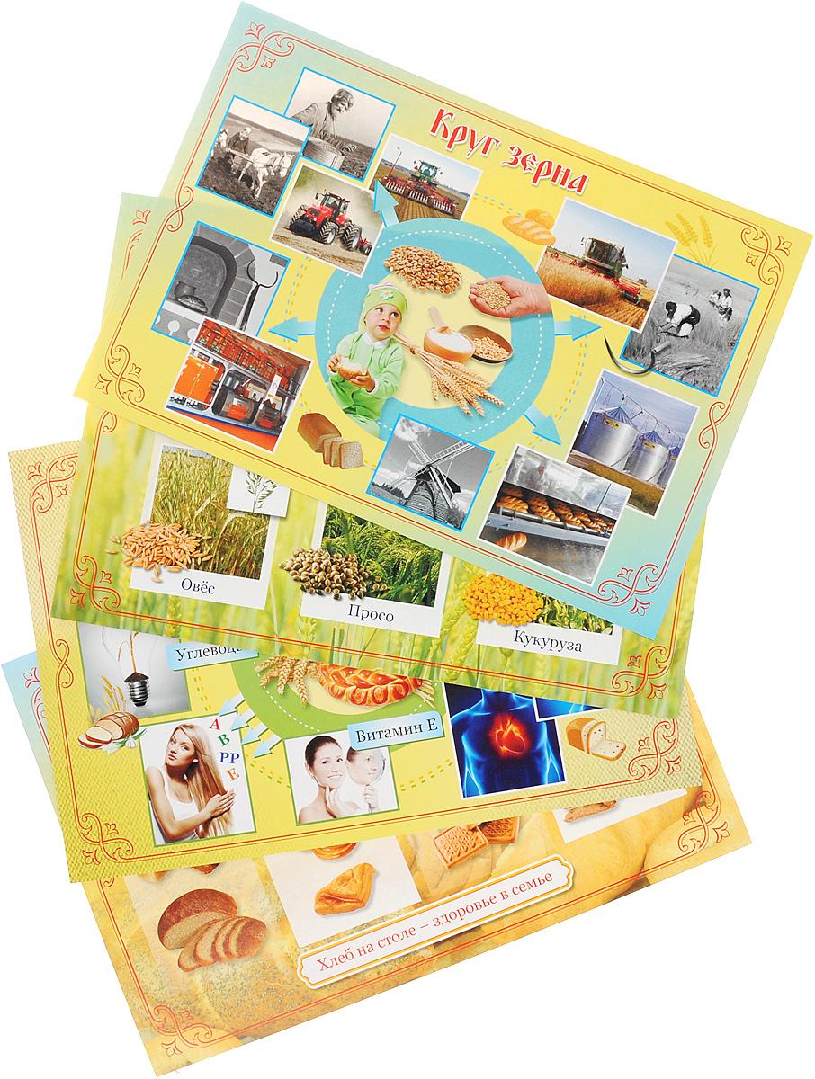 Хлеб - всему голова (комплект из 4 плакатов)