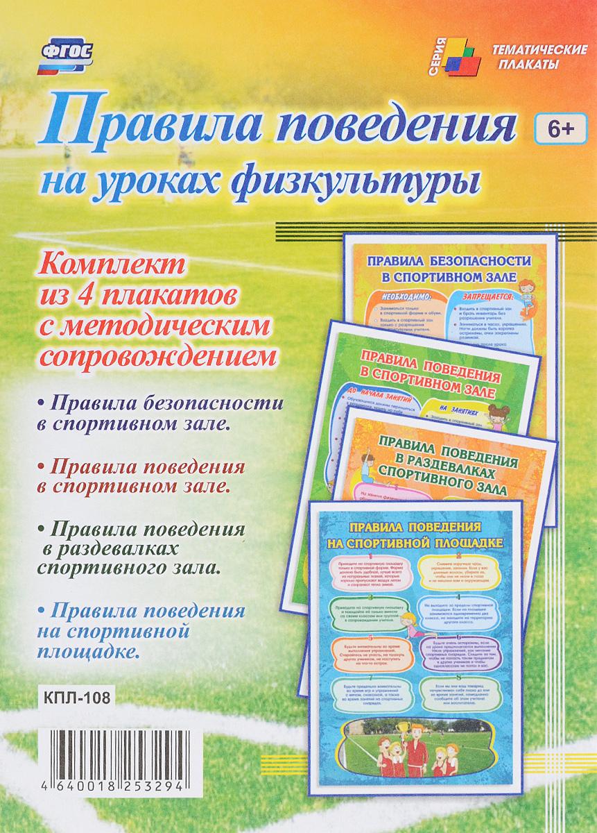 Правила поведения на уроках физкультуры (комплект из 4 плакатов)