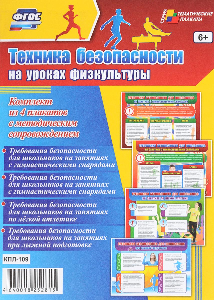 Техника безопасности на уроках физкультуры (комплект из 4 плакатов)