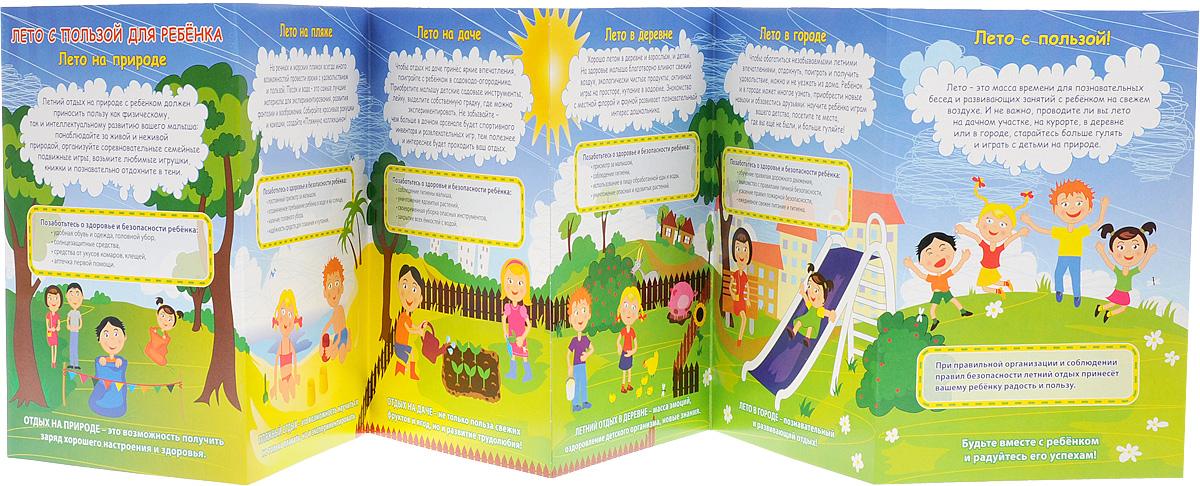 Лето с пользой для ребенка. Ширмы с информацией для родителей и педагогов