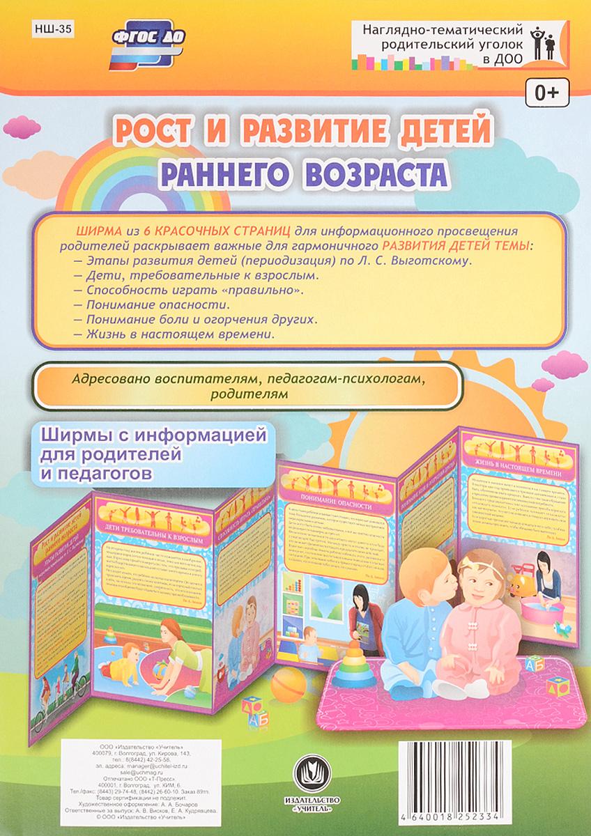 Рост и развитие детей раннего возраста. Ширмы с информацией для родителей и педагогов