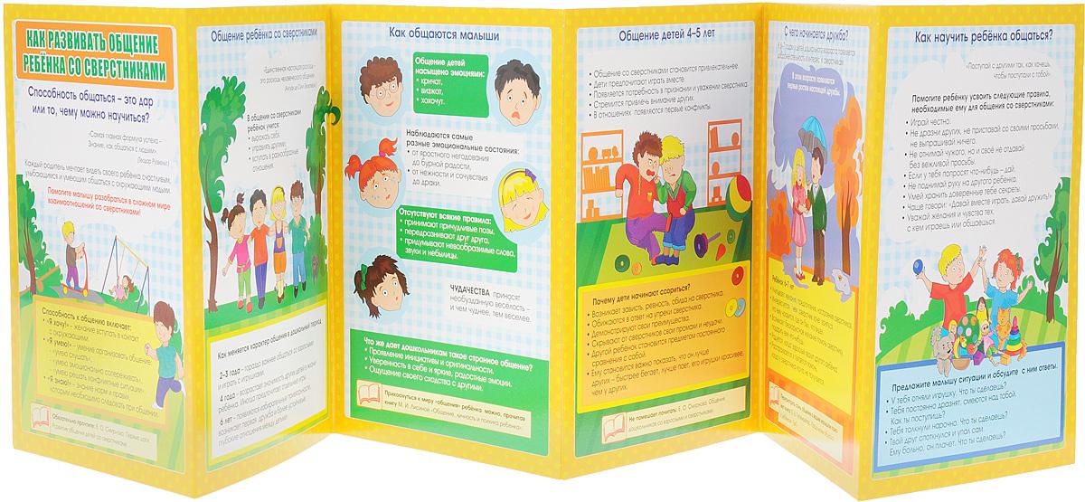 Как развивать общение ребенка со сверстниками. Ширмы с информацией для родителей и педагогов
