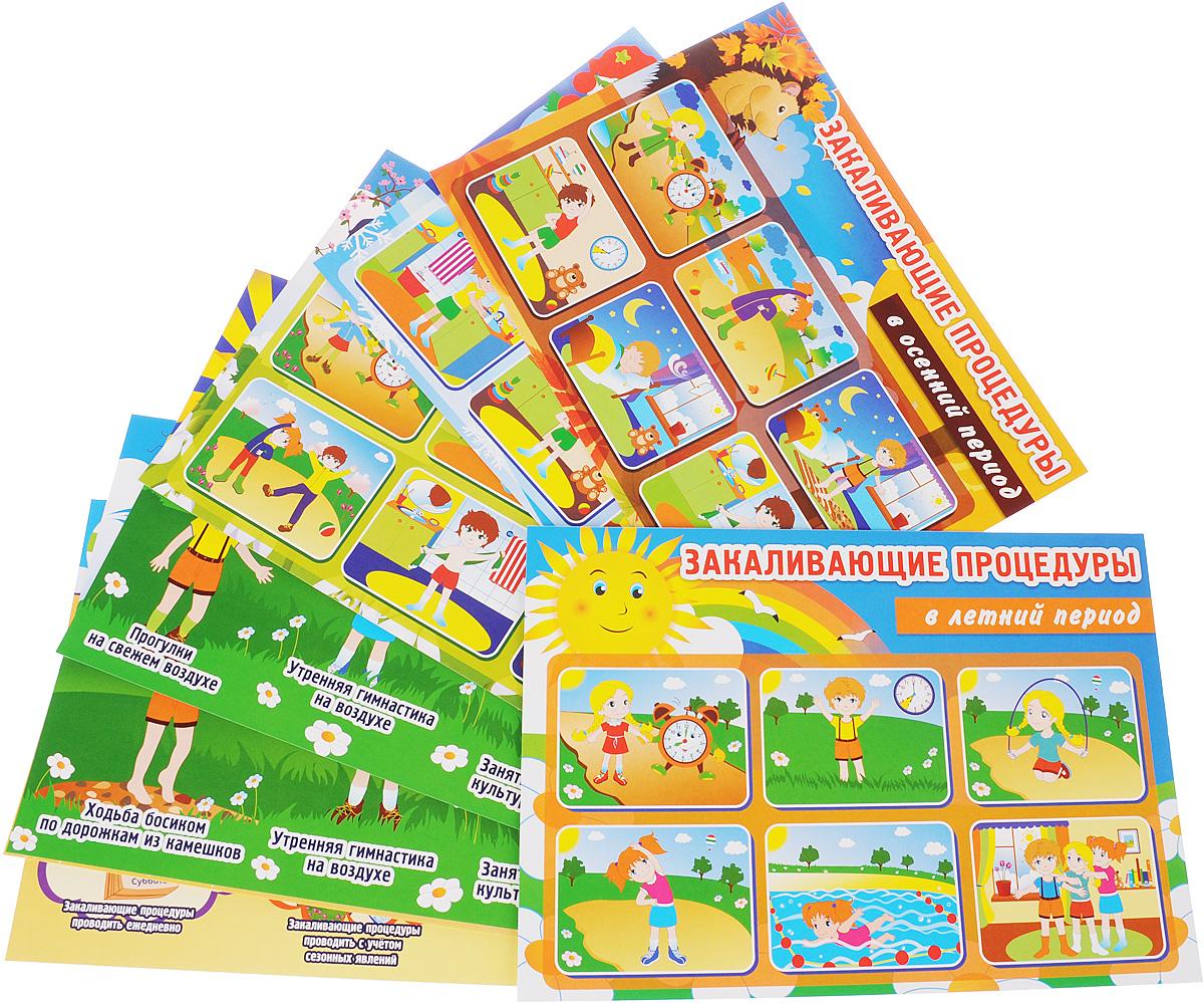 Правила закаливания (комплект из 8 плакатов)