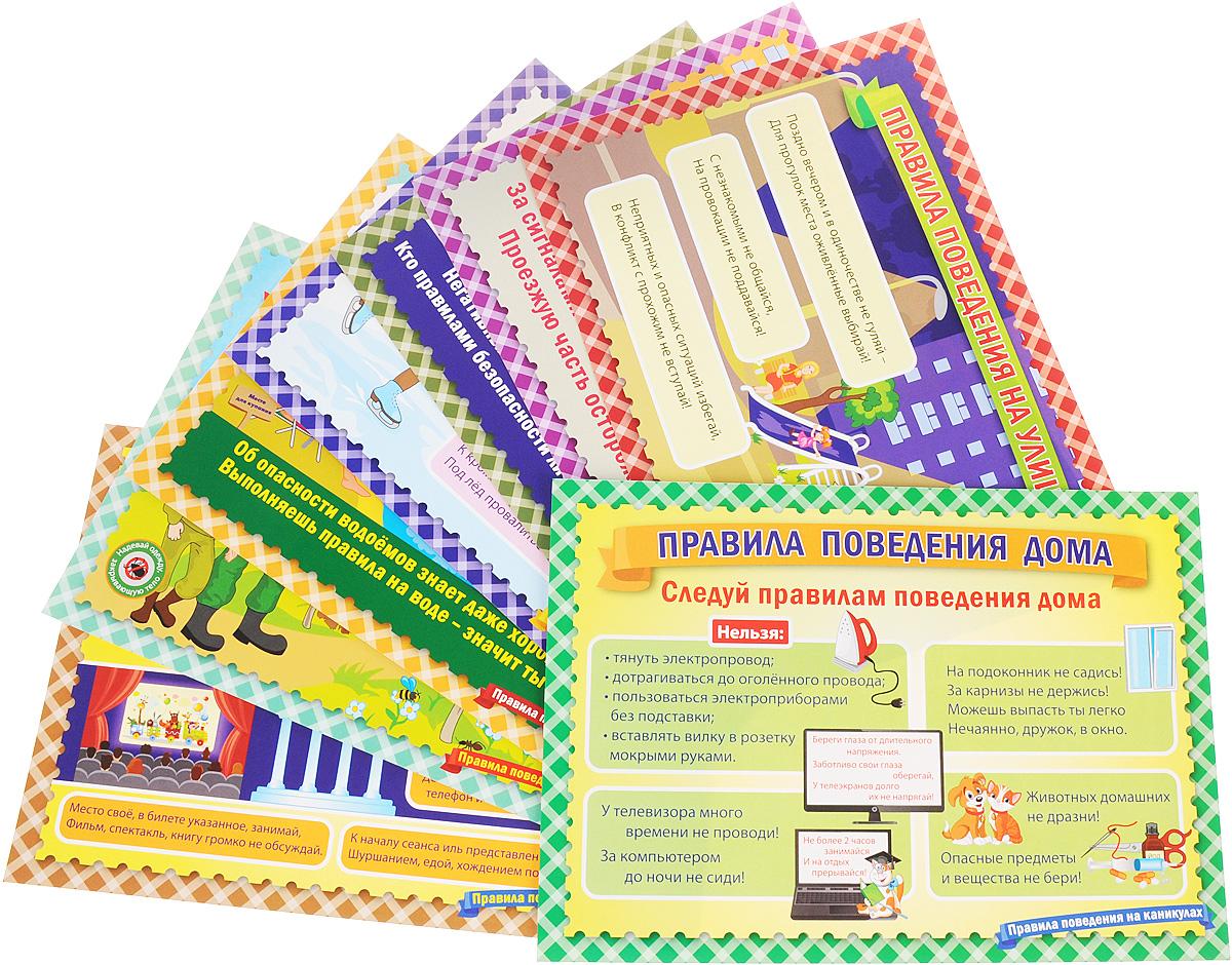 Правила поведения на каникулах (комплект из 8 плакатов)