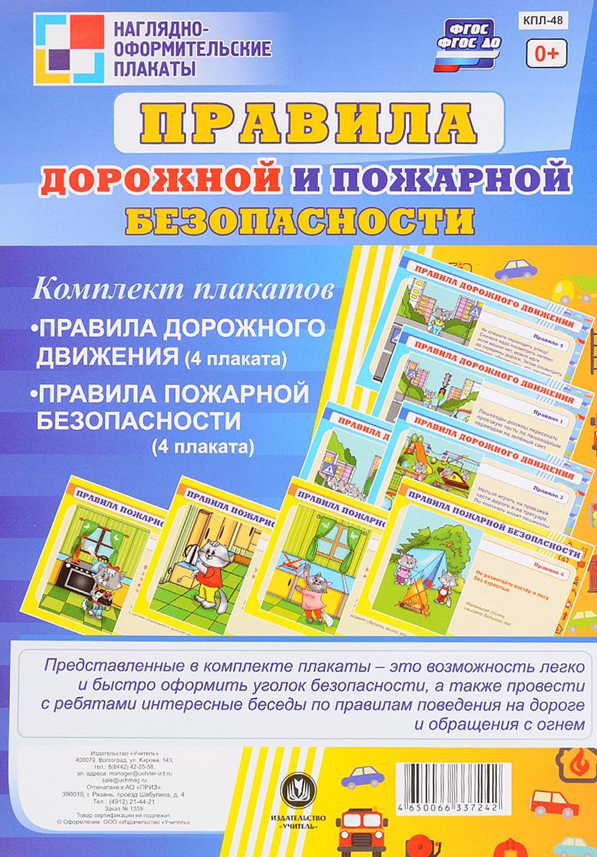 Правила дорожной и пожарной безопасности (комплект из 8 плакатов)