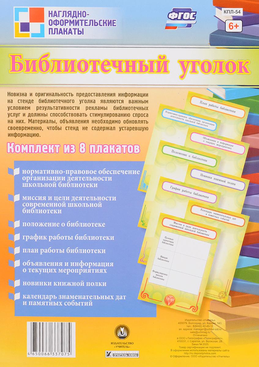 Библиотечный уголок. (комплект из 8 плакатов)