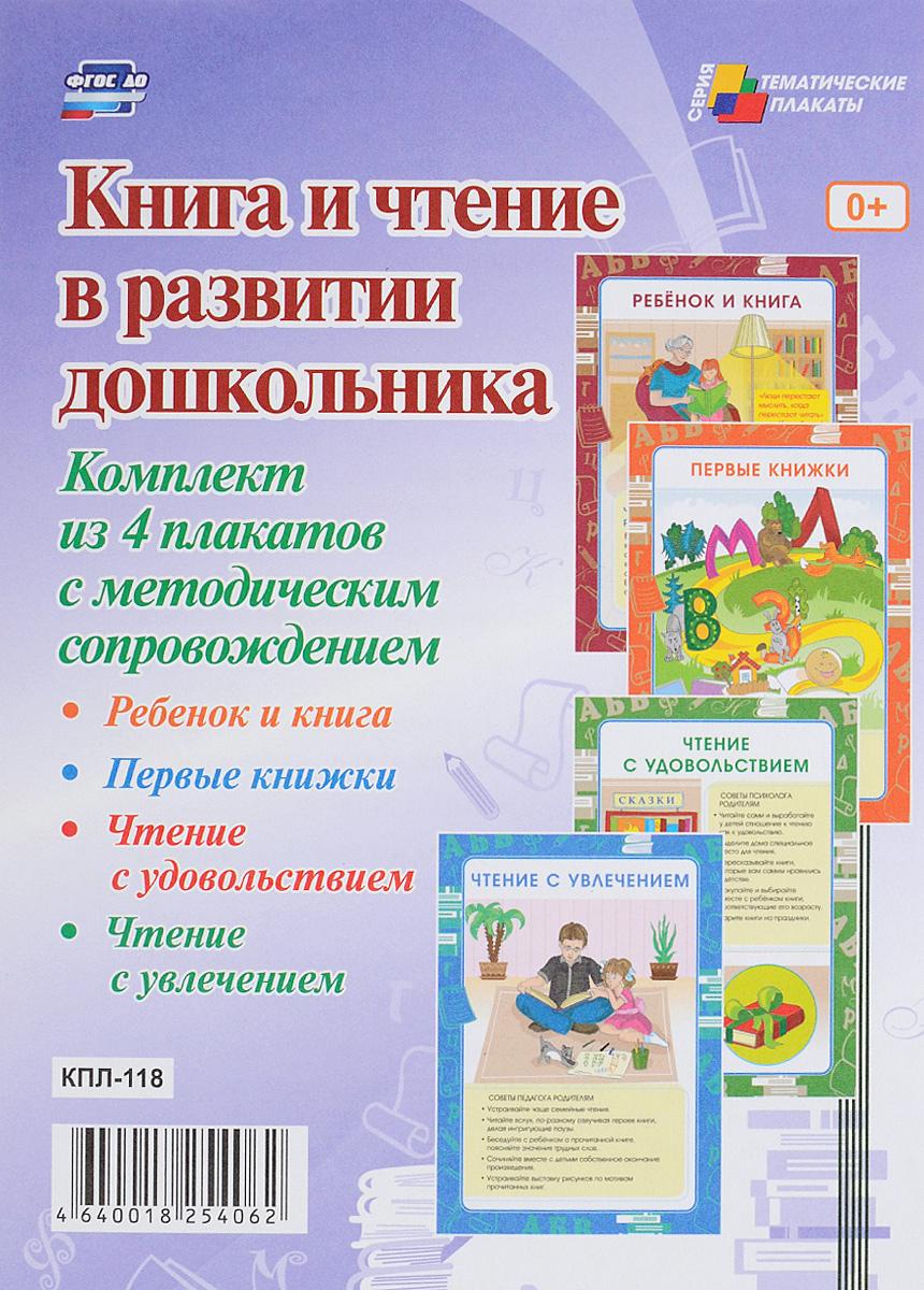 Книга и чтение в развитии дошкольника (комплект из 4 плакатов)