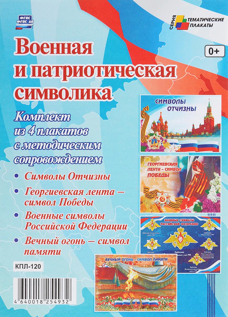 Военная и патриотическая символика (комплект из 4 плакатов)