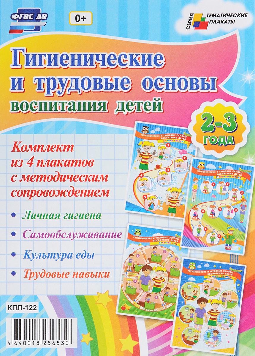 Гигиенические и трудовые основы воспитания детей (комплект из 4 плакатов)