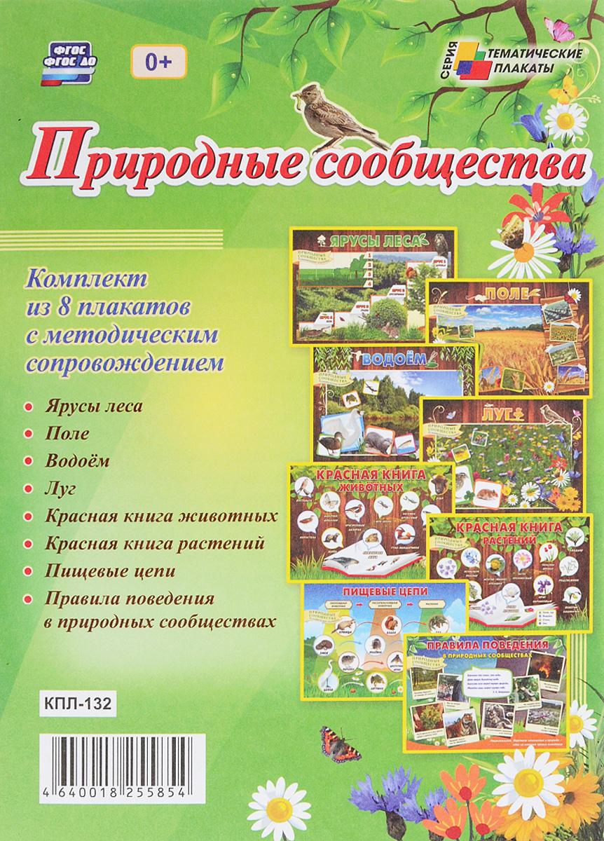 Природные сообщества (комплект из 8 плакатов)