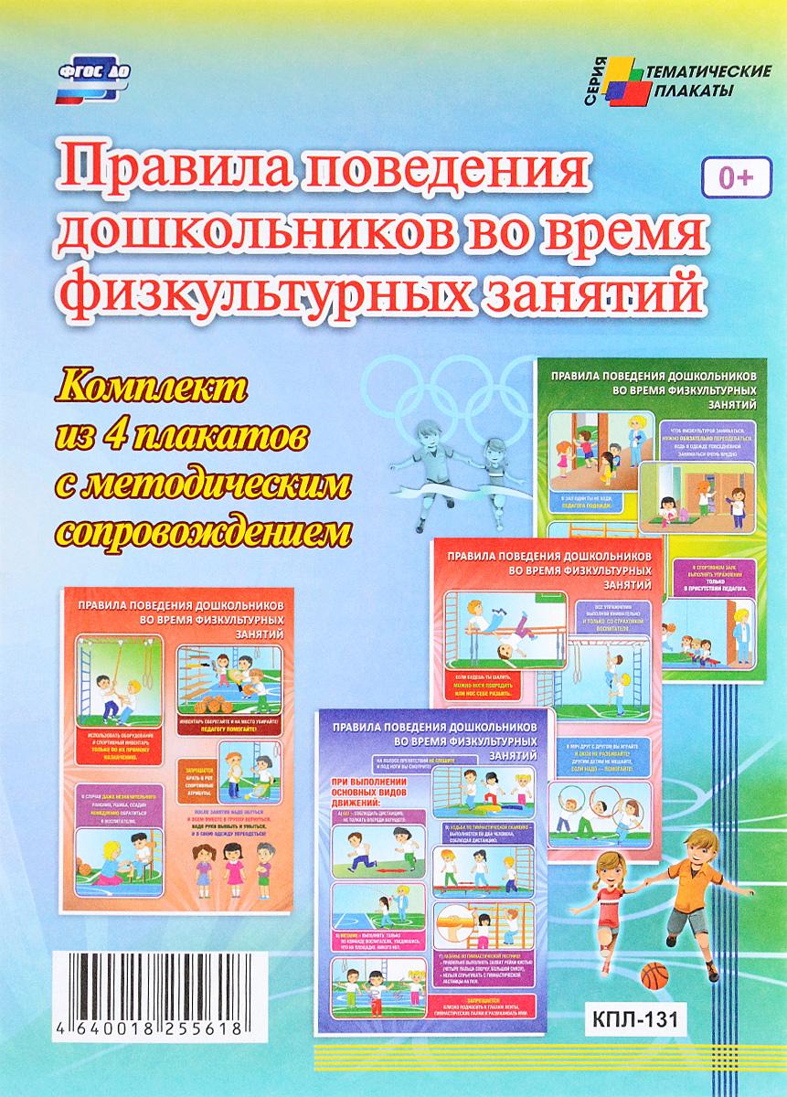 Правила поведения дошкольников во время физкультурных занятий (комплект из 4 плакатов)