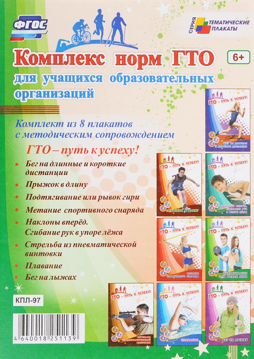 Комплекс норм ГТО для учащихся образовательных организаций (комплект из 8 плакатов)