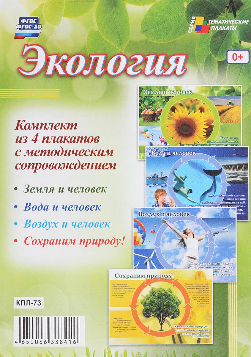 Экология (комплект из 4 плакатов)