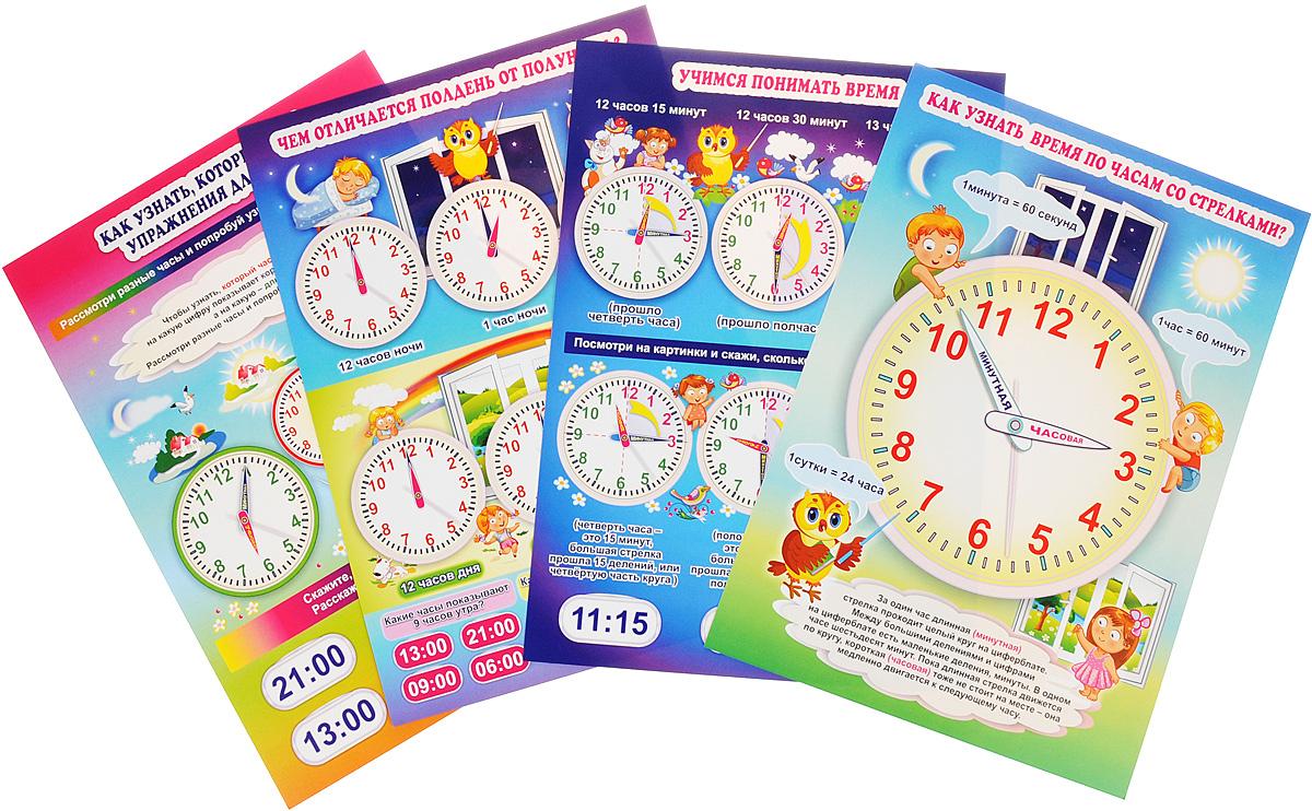 Изучаем время (комплект из 4 плакатов)