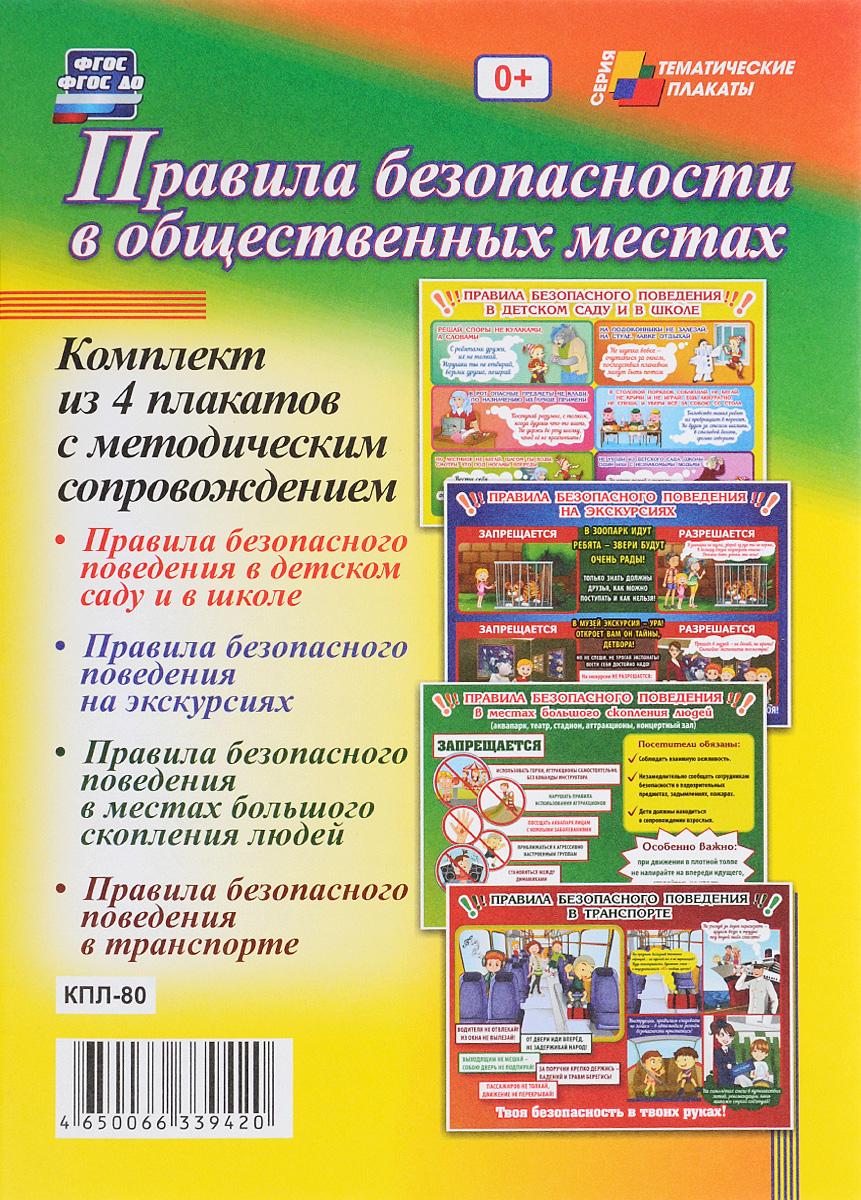 Правила безопасности в общественных местах (комплект из 4 плакатов)