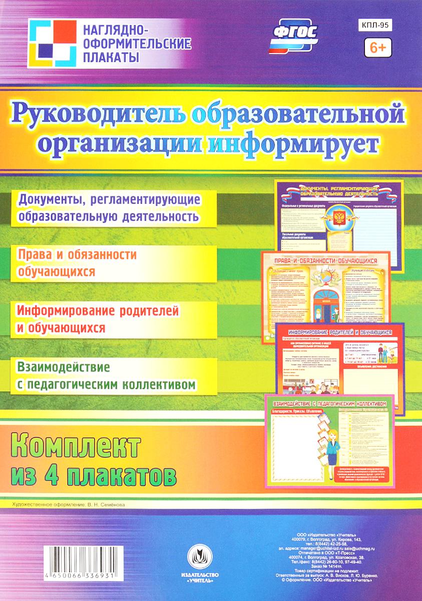Руководитель образовательной организации информирует (комплект из 4 плакатов)