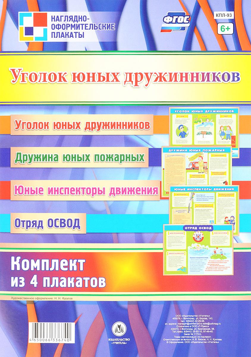 Уголок юных дружинников (комплект из 4 плакатов)