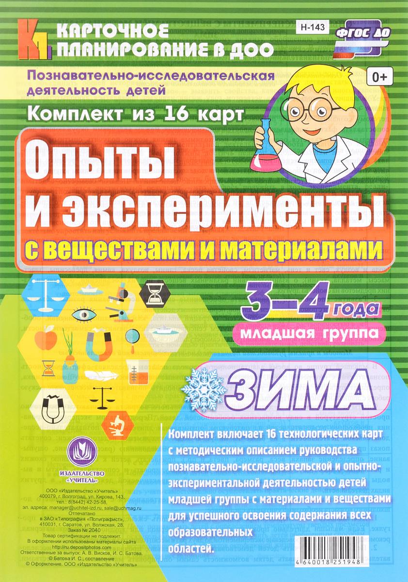 Опыты и эксперименты с веществами и материалами. Познавательно-исследовательская деятельность детей. Зима. Младшая группа. 3-4 года (комплект из 16 карт)