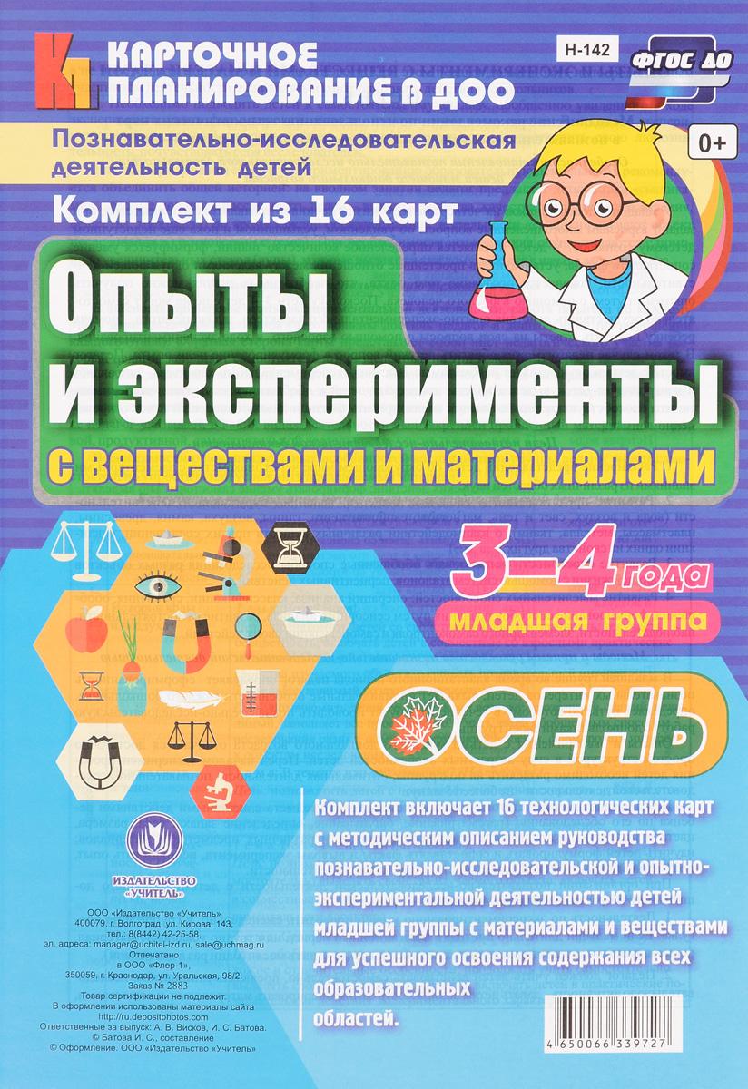 Опыты и эксперименты с веществами и материалами. Познавательно-исследовательская деятельность детей. Осень. Младшая группа. 3-4 года (комплект из 16 карт)