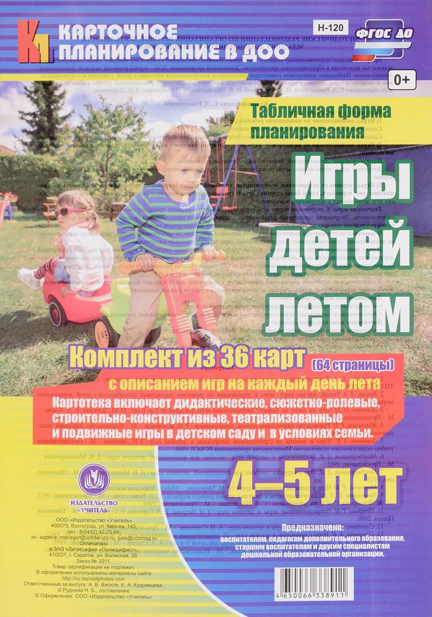 Игры детей летом. 4-5 лет. Табличная форма планирования (комплект из 36 карт)