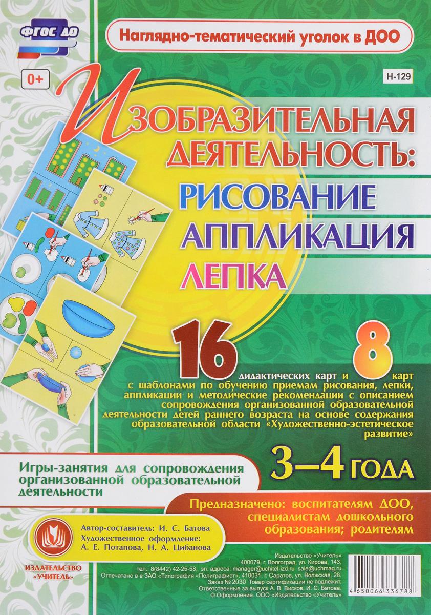 Изобразительная деятельность. Рисование, лепка, аппликация. Игры-занятия для сопровождения организованной образовательной деятельности детей 3-4 лет (набор из 24 карт)