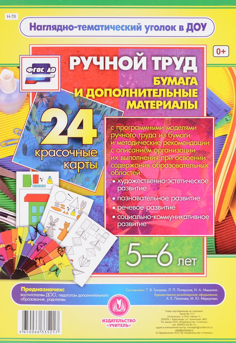 Ручной труд. Бумага и дополнительные материалы. 5-6 лет (комплект из 24 карт)