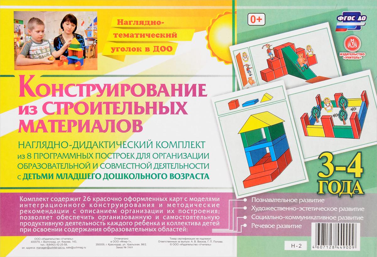 Конструирование из строительных материалов. Наглядно-дидактический комплект. 3-4 года (комплект из 26 карт)