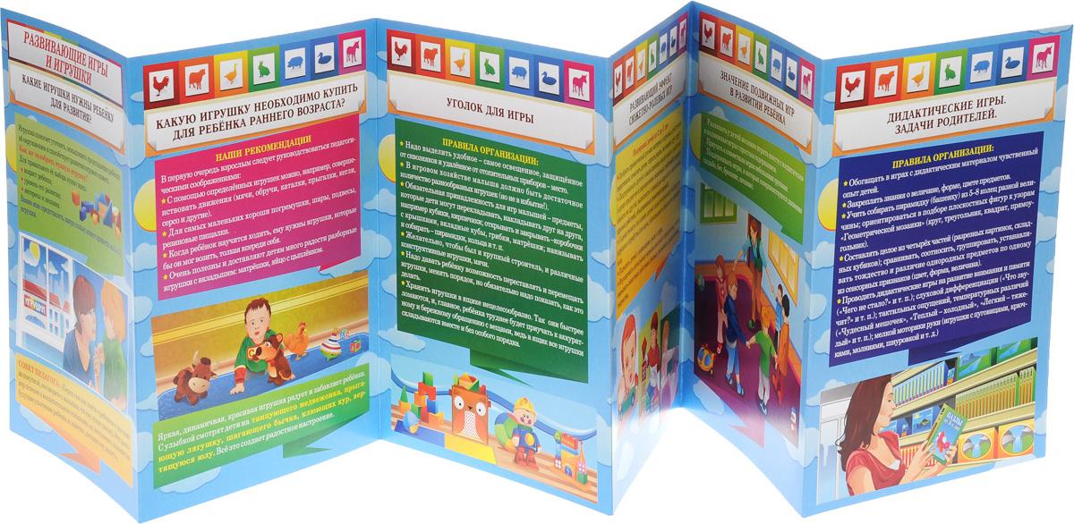 Развивающие игры и игрушки. Ширмы с информацией для родителей и педагогов