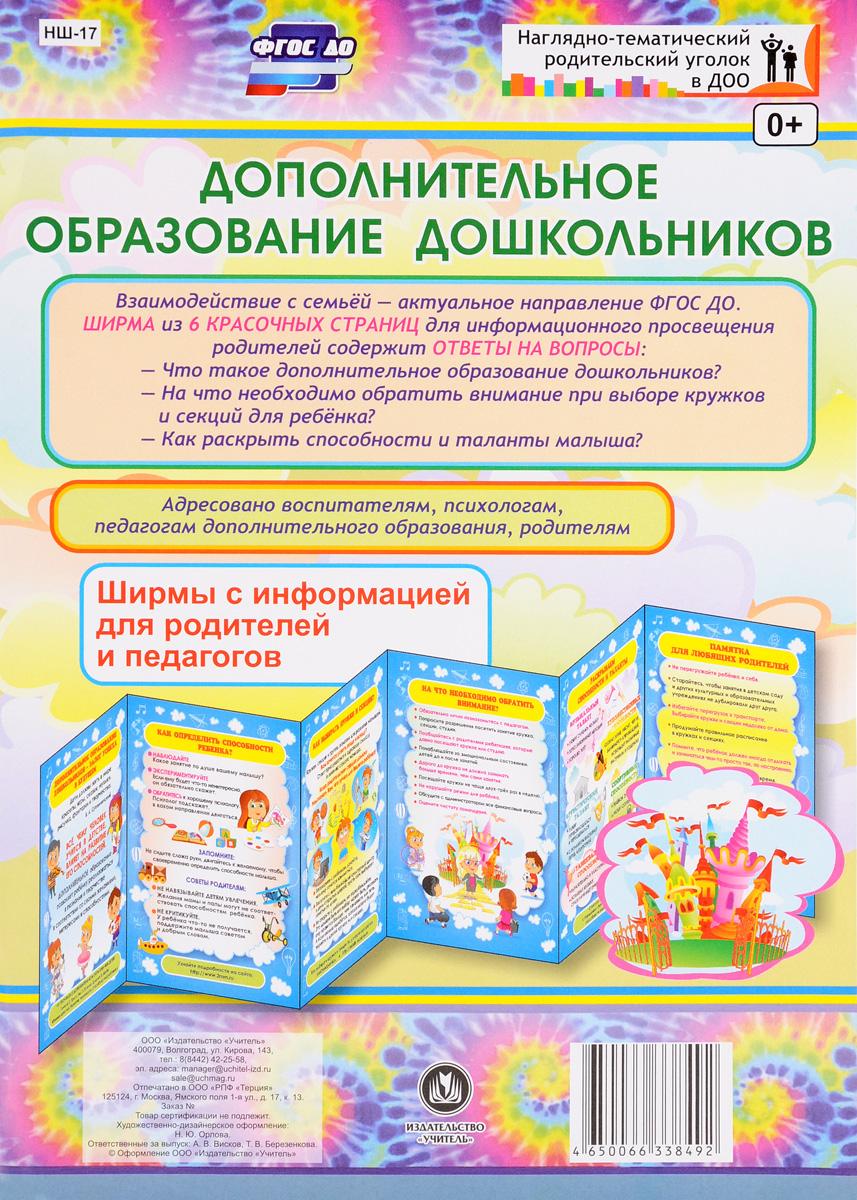 Дополнительное образование дошкольников. Ширмы с информацией для родителей и педагогов
