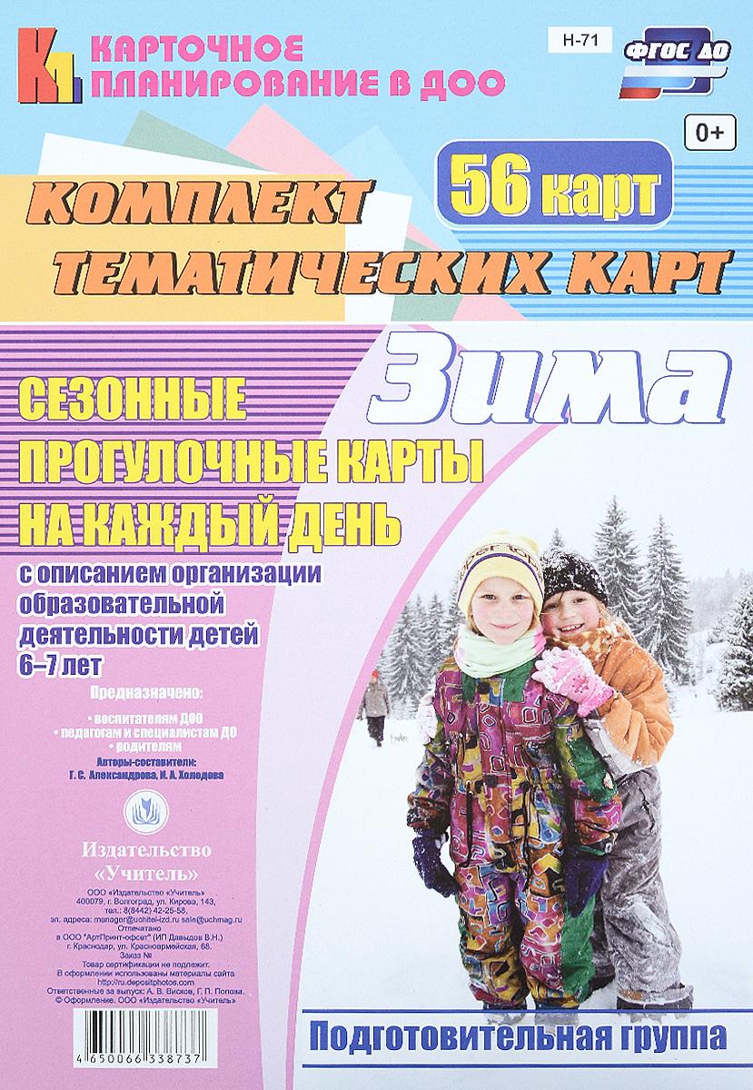 Зима. Сезонные прогулочные карты на каждый день с описанием организации образовательной деятельности детей 6-7 лет. Подготовительная группа